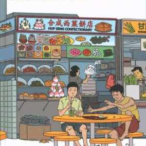 L'Homme de la maison – Dave Chua – Koh Hong Teng – Editions Steinkis – D.L. Mars 2016 –