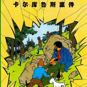 Les Aventures de Tintin : L'affaire Tournesol – Edition en chinois – Hergé – Casterman –