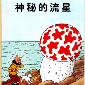 Les Aventures de Tintin : L'étoile mystérieuse – Edition en chinois – Hergé – Casterman –