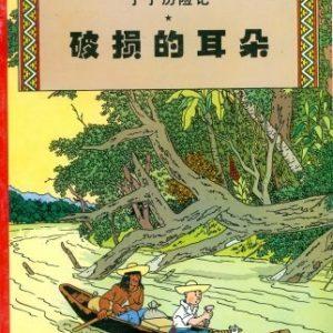 Les Aventures de Tintin : L'oreille cassée – Edition en chinois – Hergé – Casterman –