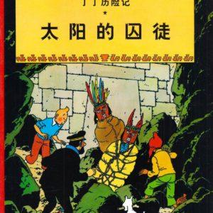Les aventures de Tintin : Le temple du soleil – Edition en chinois – Hergé – Casterman –