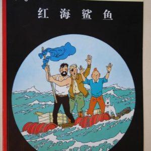 Les aventures de tintin : Coke en stock – Edition en chinois – Hergé – Casterman